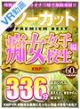 【VR】完全ノーカット永久保存版!!痴女女子校生編PREMIUM BEST336分