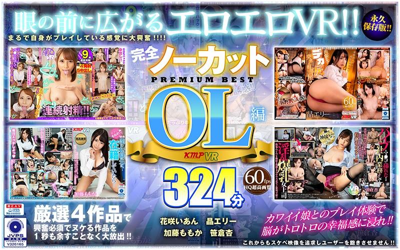 【VR】完全ノーカット永久保存版!!OL編PREMIUM BEST324分
