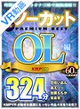 【VR】完全ノーカット永久保存版!!OL編PREMIUM BEST324分(84vrkm00117)