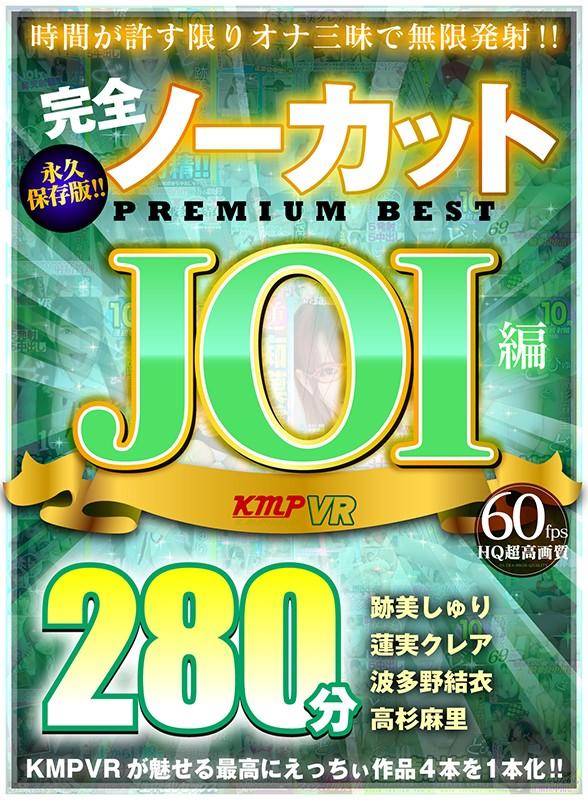 【VR】完全ノーカット永久保存版!!JOI編PREMIUM BEST280分1