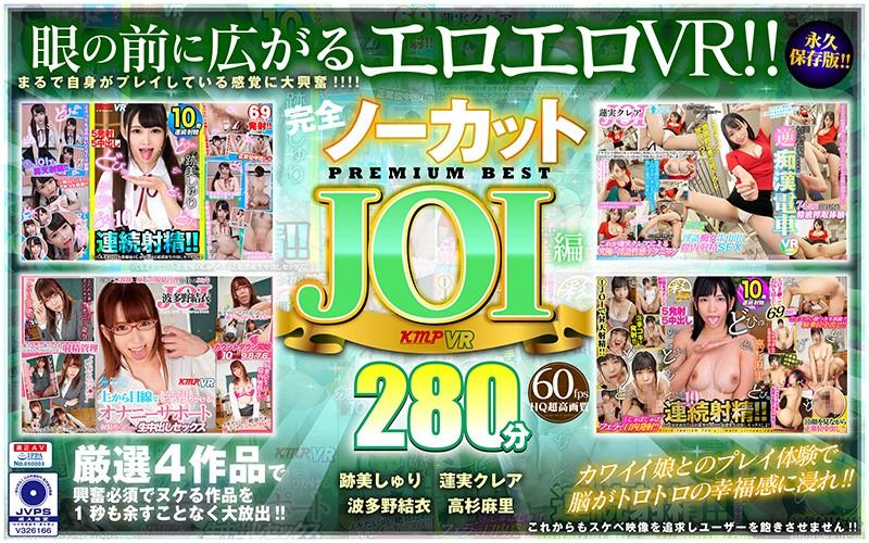 【VR】完全ノーカット永久保存版!!JOI編PREMIUM BEST280分 パッケージ写真