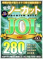 【VR】完全ノーカット永久保存版!!JOI編PREMIUM BEST280分