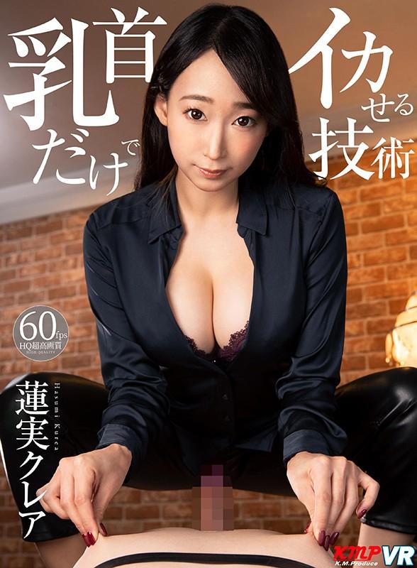 【VR】乳首だけでイカせる技術 蓮実クレア1