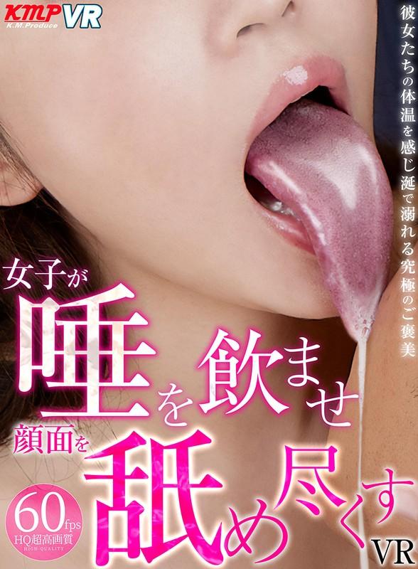 女子が唾を飲ませ顔面を舐め尽くすVR