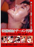 特濃噴射ザーメン汚辱 精子にまみれるたびに興奮する淫らな牝犬 ダウンロード