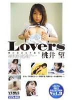 Lovers 僕の妹は女子校生 桃井望 ダウンロード