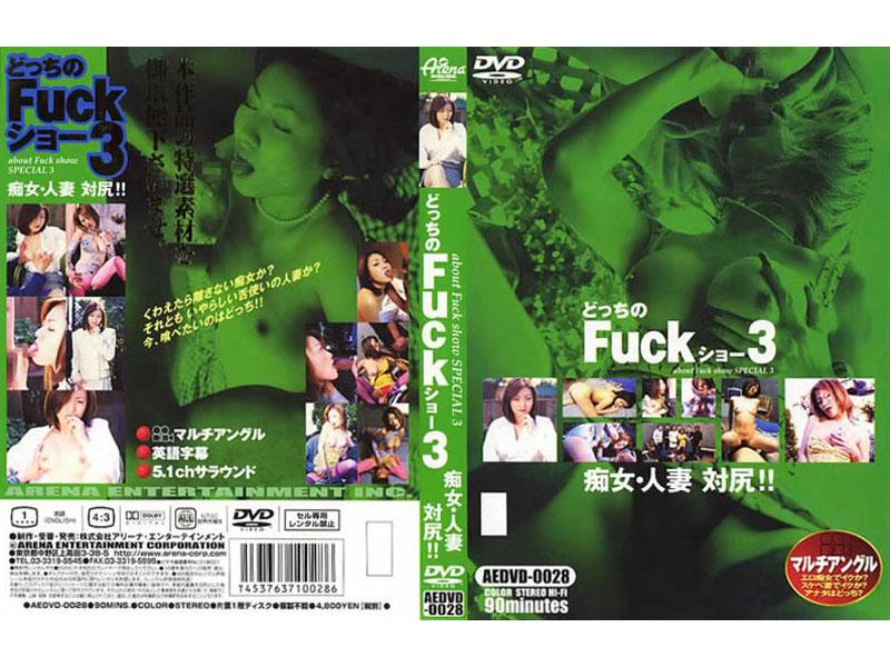 どっちのFUCKショー3