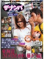 ザ・ナンパスペシャル VOL.171 東海道さわりさわがれ藤沢【編】