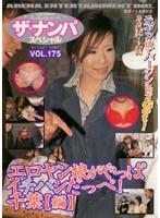 ザ・ナンパスペシャル VOL.175 エロヤン娘がやっぱイチバンだっぺ!千葉【編】 ダウンロード