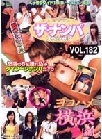 ザ・ナンパスペシャル VOL.182 ヨコハメ横浜【編】 ダウンロード