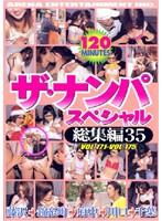ザ・ナンパスペシャル 総集編35 VOL.171〜VOL.175 ダウンロード