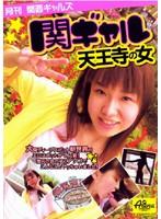 月刊関西ギャルズ 関ギャル 天王寺の女