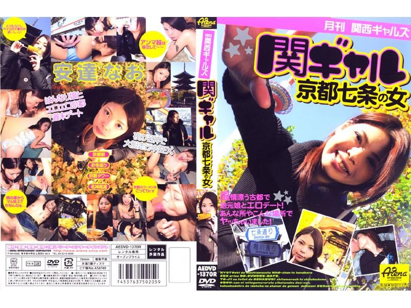 月刊関西ギャルズ 関ギャル 京都七条の女