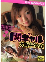 月刊関西ギャルズ 関ギャル 大阪キタの女 ダウンロード
