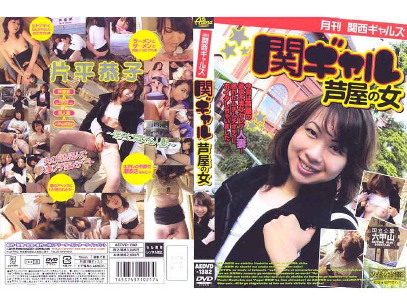 月刊関西ギャルズ 関ギャル 芦屋の女