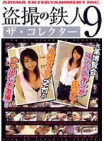 盗撮の鉄人 9 ザ・コレクター ダウンロード
