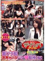 ザ・ナンパスペシャル VOL.197 銀ブラ娘スキやバシバシ銀座【編】