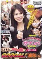 ザ・ナンパスペシャル VOL.198 さいたまん娘にGOOOAL!浦和【編】 ダウンロード