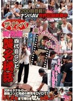 ザ・ナンパスペシャル 特別編 四代目コンビ襲名秘話 ダウンロード