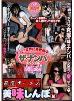 ザ・ナンパスペシャル VOL.204 荻窪ザーメンは美味しんぼ【編】 ダウンロード