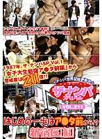 ザ・ナンパスペシャル VOL.211 はじめの一歩はア●タ前から!?新宿区【編】 ダウンロード