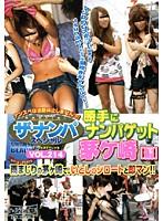 ザ・ナンパスペシャル VOL.214 勝手にナンパゲット茅ヶ崎【編】 ダウンロード