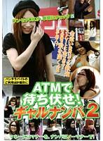 ATMで待ち伏せ!ギャルナンパ 2 ダウンロード