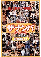 ザ・ナンパスペシャル 総集編44 VOL.216〜VOL.220 ダウンロード
