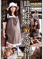 臨月妊婦W不倫旅行 ダウンロード
