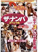 ザ・ナンパスペシャル VOL.231 中でヌくっ中野区【編】 ダウンロード