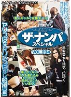 ザ・ナンパスペシャル VOL.234 ヤリっぱなしハメっぱなし船橋【編】 ダウンロード