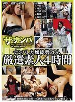 ザ・ナンパスペシャル 総集編47 VOL.231〜VOL.235 ダウンロード