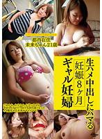 生ハメ中出しにハマる妊娠8ヶ月ギャル妊婦 ダウンロード