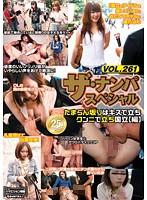 ザ・ナンパスペシャル VOL.261 たまらん坂りはキスで立ちクンニで立ち国立【編】 ダウンロード