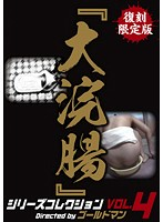 復刻限定版『大浣腸』シリーズコレクション VOL.4 ダウンロード