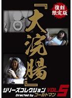 復刻限定版『大浣腸』シリーズコレクション VOL.5 ダウンロード