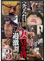 Full Membership System: Married Woman M Pro Extreme Breaking In 3 下載