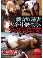 刺青奴隷妻 火焔・針・鞭・滝責め!フィストファック!! ダウンロード