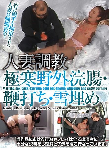 (86axdvd00217r)[AXDVD-217] 人妻調教 極寒野外浣腸・鞭打ち・雪責め ダウンロード