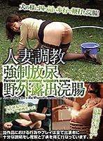 人妻調教 強制放尿 野外露出浣腸 ダウンロード