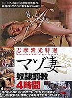 志摩紫光特選 マゾ妻奴●調教4時間 ダウンロード