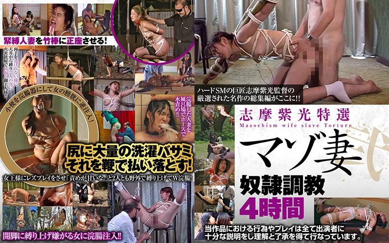 志摩紫光特選 マゾ妻奴●調教4時間 弐