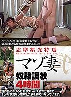 志摩紫光特選 マゾ妻奴●調教4時間 弐 ダウンロード
