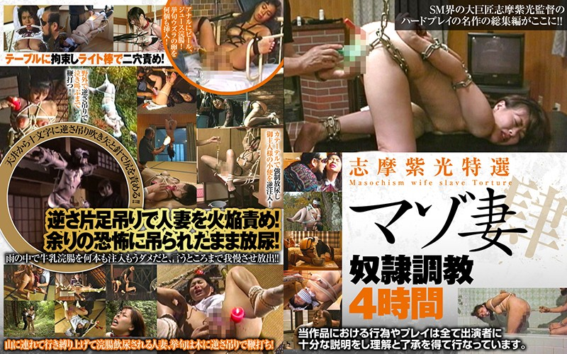 志摩紫光特選マゾ妻奴隷調教4時間 肆