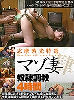志摩紫光特選マゾ妻奴隷調教4時間 肆 ダウンロード