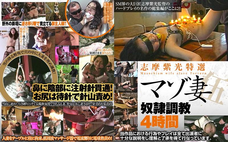 志摩紫光特選マゾ妻奴隷調教4時間 伍