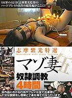 志摩紫光特選マゾ妻奴隷調教4時間 伍 ダウンロード