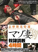 志摩紫光特選マゾ妻奴隷調教4時間 捌 86axdvd00276rのパッケージ画像