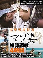 志摩紫光特選マゾ妻奴●調教4時間 玖 86axdvd00277rのパッケージ画像