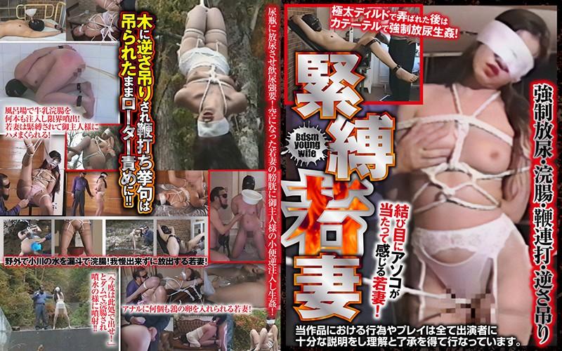 緊縛若妻 強●放尿・浣腸・鞭連打・逆さ吊り